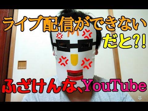 【利用規約改正】YouTubeのライブ配信が出来ない・・・