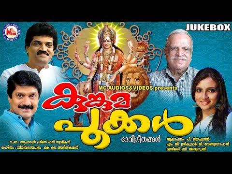 കുങ്കുമപ്പൂക്കള് | KUNGUMAPOOKKAL | Hindu Devotional Songs Malayalam | Devi Songs Malayalam