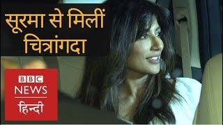 Film Stars at Special Screening of Diljit Dosanjhs Soorma (BBC Hindi)