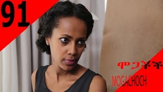 Mogachoch EBS Latest Series Drama  - Part 91