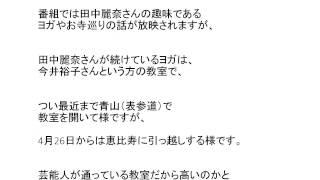 田中麗奈 画像、動画 ソロモン流に出演 http://e-jyoho.net/?p=57.