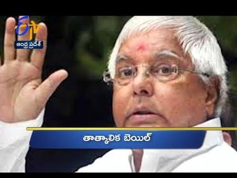 12 Noon   Ghantaravam   News Headlines   20th December 2018   ETV Andhra Pradesh