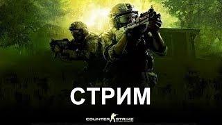 CS:GO - Стрим