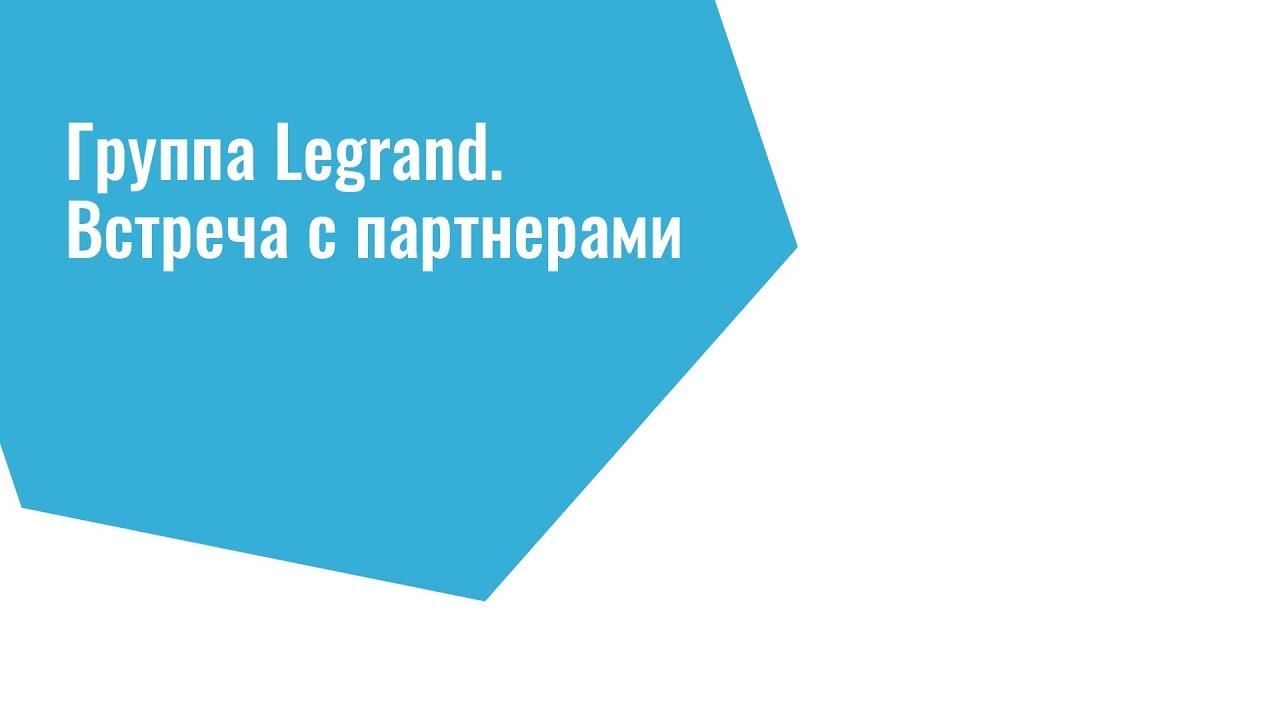 Розетки и выключатели legrand в иллюстрированному он-лайн каталоге. Электроустановочные изделия легранд по низким ценам!