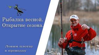Рыбалка весной Открытие сезона Ловим плотву в проводку