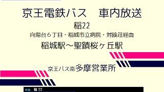 【南多摩駅経由化前】京王電鉄バス 稲22系統 車内放送