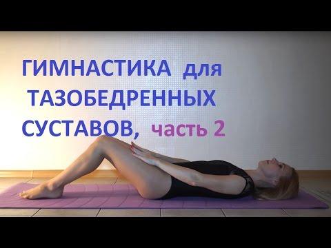 Гимнастика для тазобедренных суставов, № 2 - упражнения для лечения коксартроза или некроза головки.