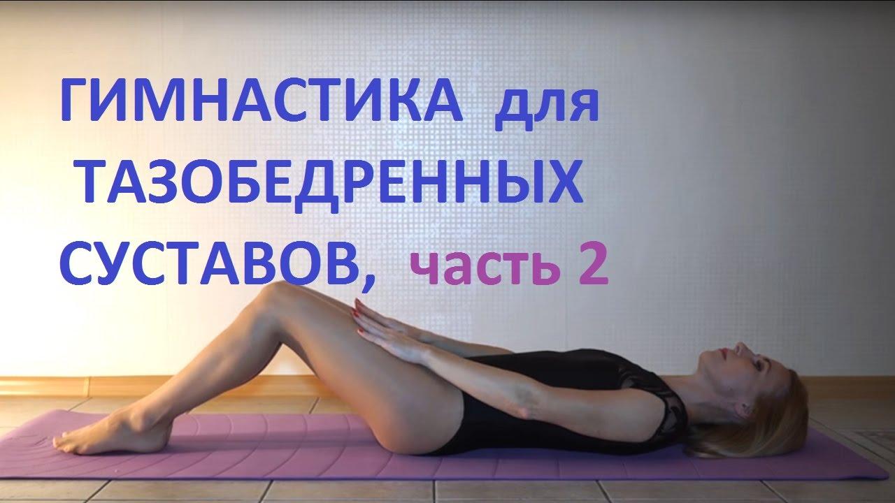 Лечебные упражнения для тазобедренного сустава мрт коленного сустава метро алексеевская