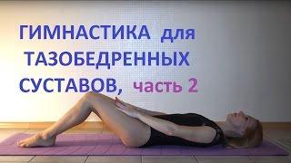 Гимнастика для лечения тазобедренных суставов, 2 часть(Гимнастика для лечения тазобедренных суставов, часть 2. Упражнения для лечения коксартроза, артроза тазобе..., 2016-11-16T11:49:28.000Z)