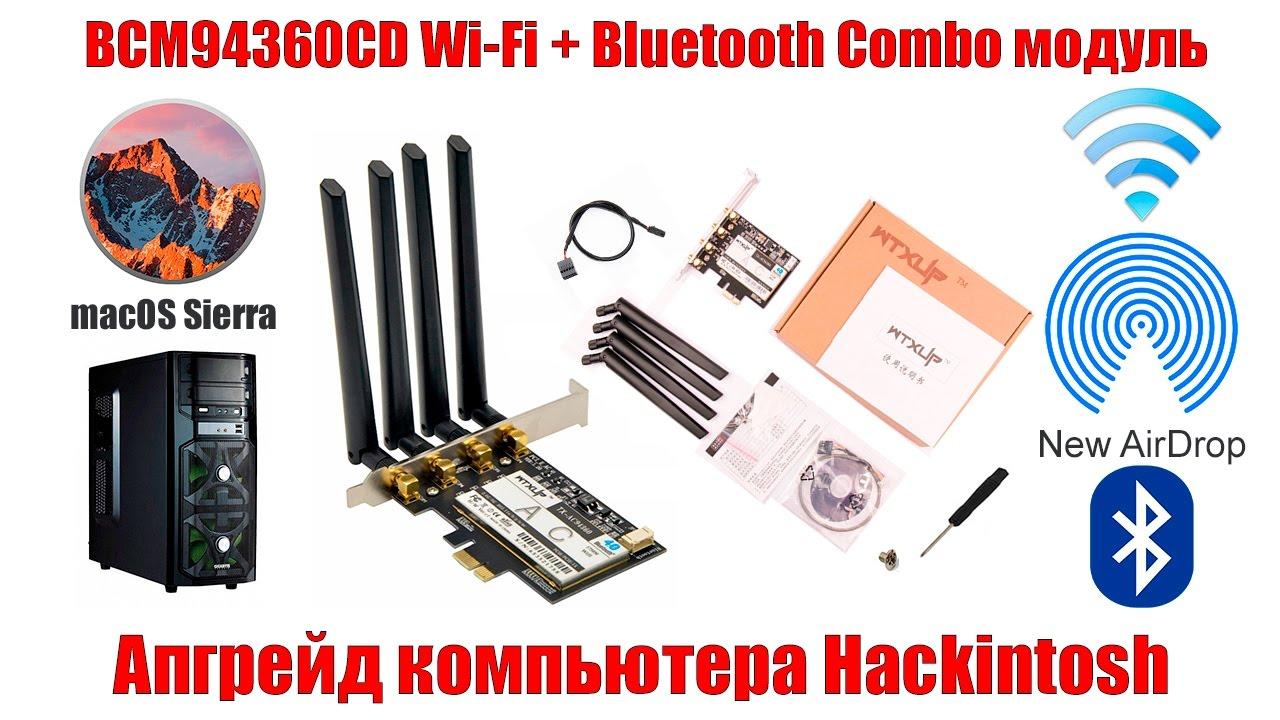 BCM94360CD WiFi - Bluetooth combo модуль  Апгрейд компьютера Hackintosh