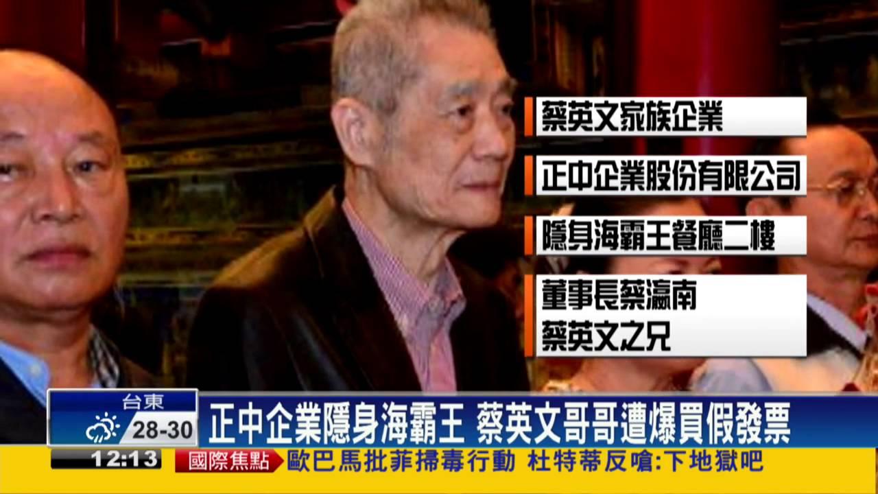 正中企業隱身海霸王 蔡英文哥哥遭爆買假發票-民視新聞 - YouTube