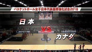 【アジア女王強し】バスケ女子日本代表、世界5位カナダに勝利!
