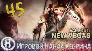 Прохождение Fallout New Vegas - Часть 45 (Милосердие)