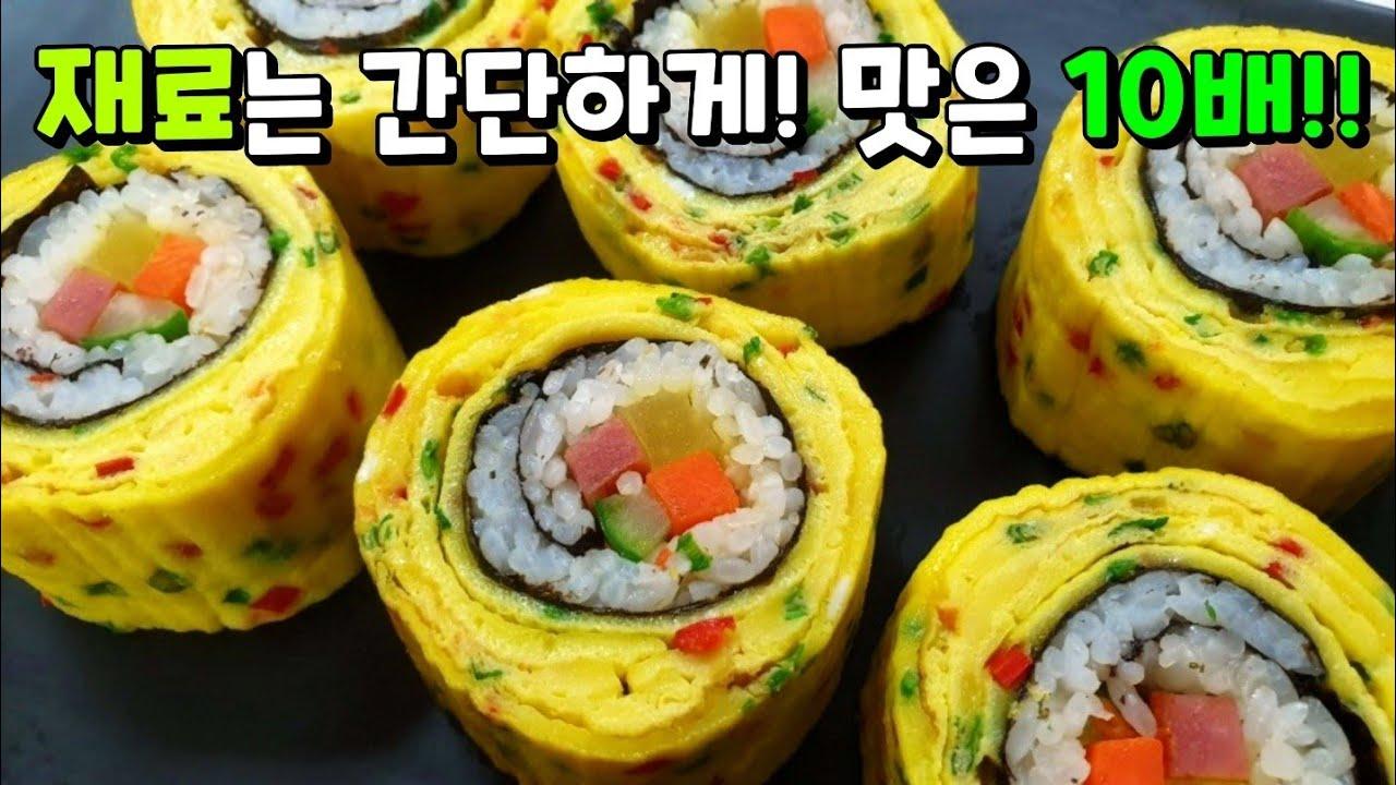 [계란말이 김밥] 재료는 간단하게! 최상의 맛 보장! 보들보들 촉촉한 맛의 신세계