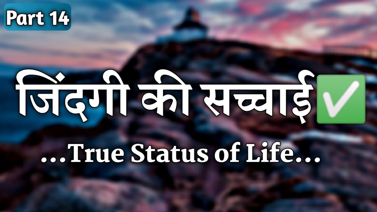 True Status Quotes (सच्ची बातें) Part 14