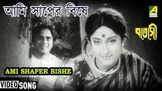 Ami Saper Bise - Sandhya Mukharjee - Batasi