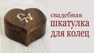 Свадебная шкатулка для колец. Wedding Rings Wooden  Box.