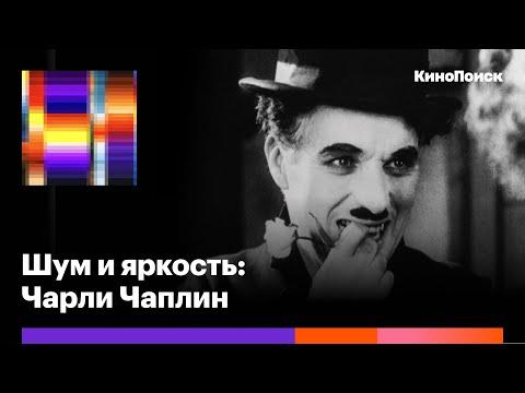 Как звучат немые фильмы Чарли Чаплина