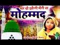 Neha Naaz की आवाज में बहुत ही बेहतरीन क़व्वाली -  Bhar Do Jholi Meri Ya Mohammad