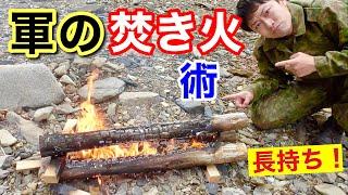 2分で焚き火!「超便利」な【丸太焚き火】のやり方! 元自衛隊芸人トッカグン