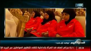أبوظبى أول مدينة فى الشرق الأوسط وشمال إفريقيا تستضيف الأوليمبياد الخاص