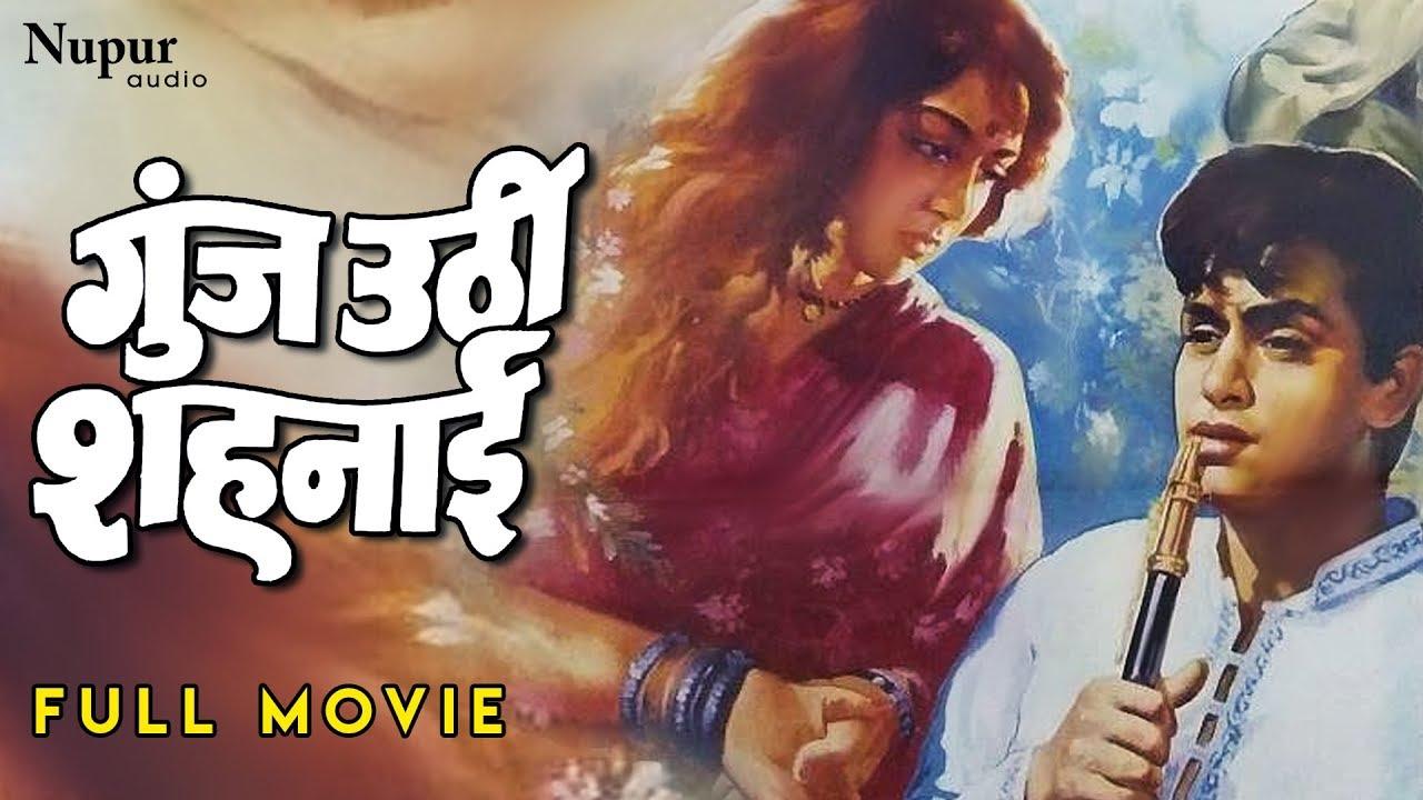 Download Goonj Uthi Shehnai (1959) | Full Movie | Rajendra Kumar, Ameeta | Bollywood Hindi Classic Movies