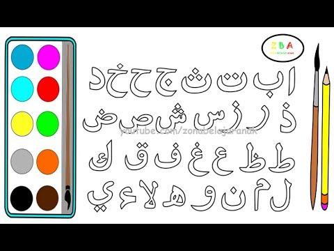 Mewarnai Huruf Hijaiyah Alif Ba Ta| Cara Menulis Huruf Hijaiyah Alif Ba Ta