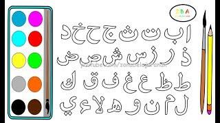 Mewarnai Huruf Hijaiyah Alif Ba Ta Cara Menulis Huruf Hijaiyah Alif Ba Ta