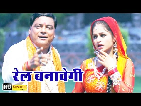 Neelkanth Pe Chadhta Ja || रेल बनावेगी || Ram Avtar Sharma || Haryanvi Bhole Baba Bhajan
