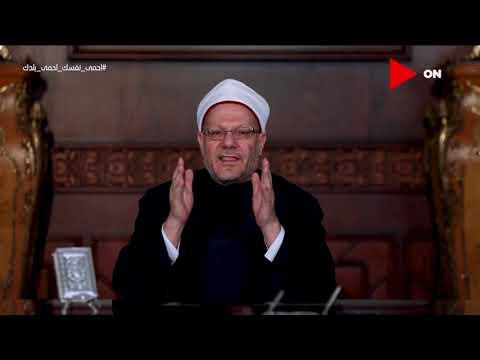 لقاء الجمعة مع د. شوقي علام مفتي الجمهورية | الجمعة 15 مايو 2020 | الحلقة الكاملة