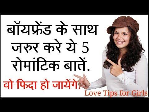 5 Cute Romantic Thing To Talk With Your Boyfriend Hindi   रोमांटिक बाटे कैसे करे ?