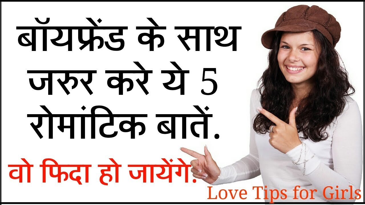 5 Cute Romantic Thing To Talk With Your Boyfriend Hindi