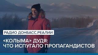 «Колыма» Дудя: что испугало пропагандистов  | Радио Донбасс.Реалии