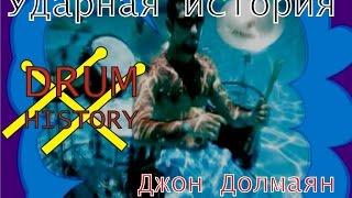 Ударная история: Джон Долмаян (System of a down) - Drum History: John Dolmayan