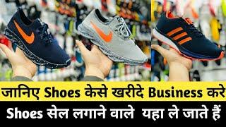 सेल लगाओ अंधा कमाओ || Shoes Wh…