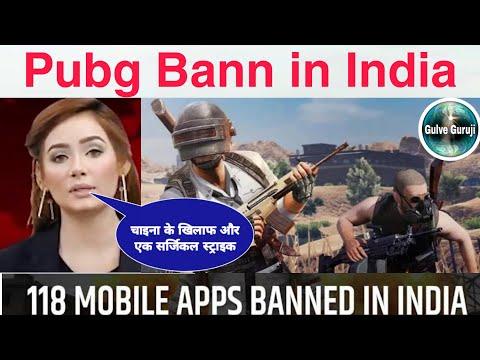 pak-media-on-bann-pubg-game-in-india