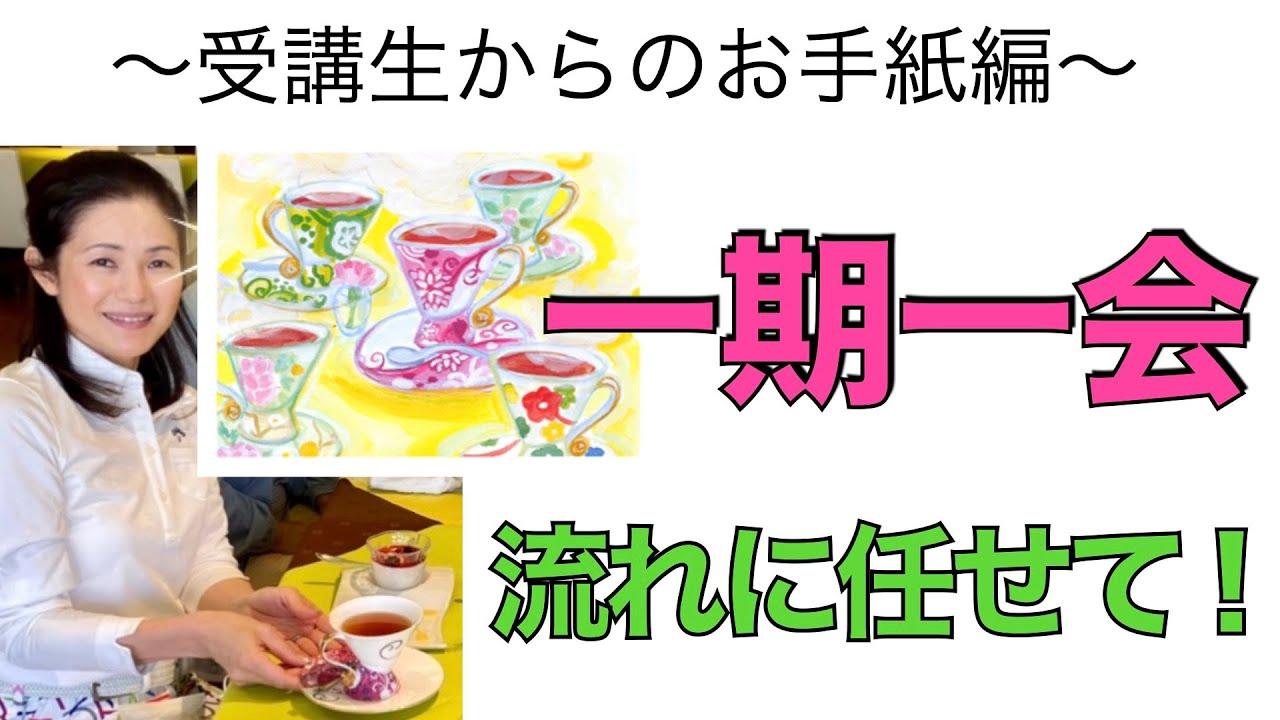 【一期一会】〜受講生のお手紙編〜