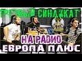 Трезвый синдикаТ на радио Europa Plus mp3