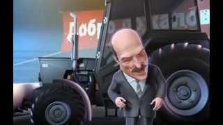 Мульт Личности   Такси 2 Лукашенко