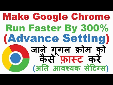 Slow Chrome? How to Make Google Chrome Faster -2017 Advance Settings