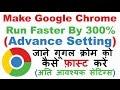 Slow chrome how to make google chrome faster 2017 advance settings mp3