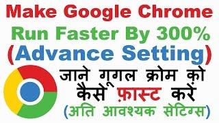 Slow Chrome? How to Make Google Chrome Faster  Advance Settings