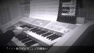 川嶋あいさんの『・・・ありがとう…』を弾いてみました。 心を打つ名曲...