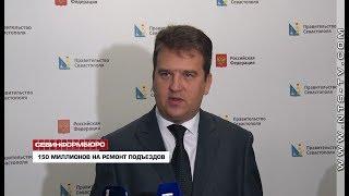 Севастополь потратит 150 миллионов рублей на ремонт подъездов многоквартирных домов