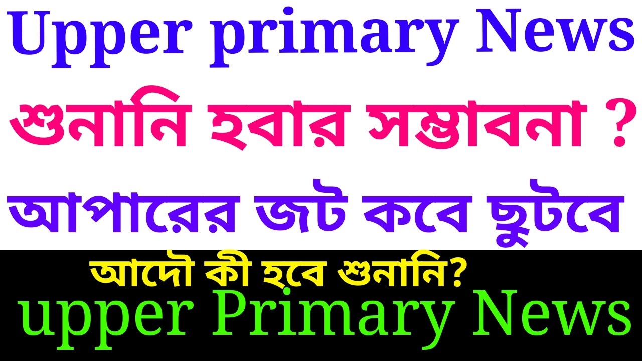 Upper Primary Court case Update Today West Bengal  |Upper primary News Today WB|Upper primary Update