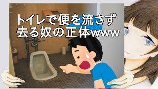 トイレで便を流さず去る奴の正体wwwwwww【2ch】 thumbnail