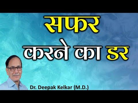 Treatment of Travel Anxiety by Hypnotherapy - Dr. Deepak Kelkar (MD) Psychiatrist Sexologist