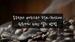 동구전자 커피머신 DS…