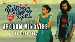 Arodum Mindathe Official Song HD Neermathalam Poothakaalam New Malayalam Movie