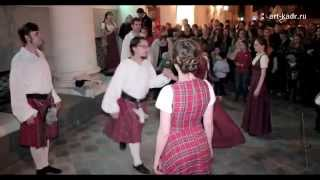 Шотландские танцы(Саратов ночь музеев видео съёмка коллектив Старый Город Шотландские_танцы съёмка видео роликов Саратов..., 2015-06-17T13:41:53.000Z)
